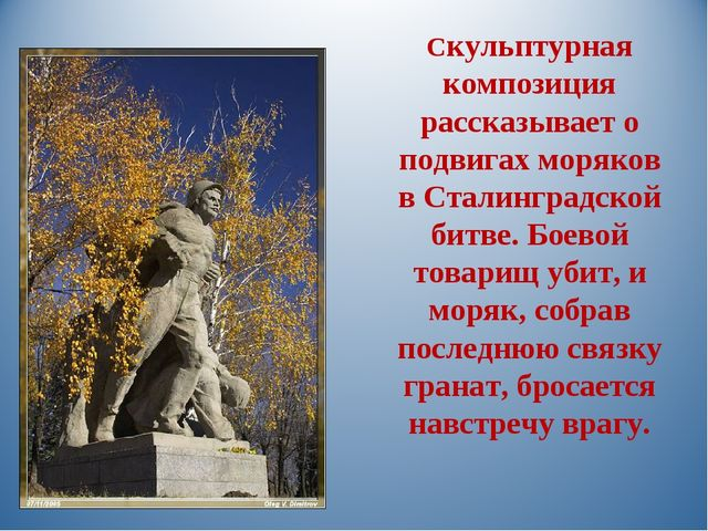 Скульптурная композиция рассказывает о подвигах моряков в Сталинградской битв...