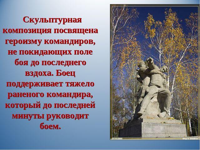 Скульптурная композиция посвящена героизму командиров, не покидающих поле бо...