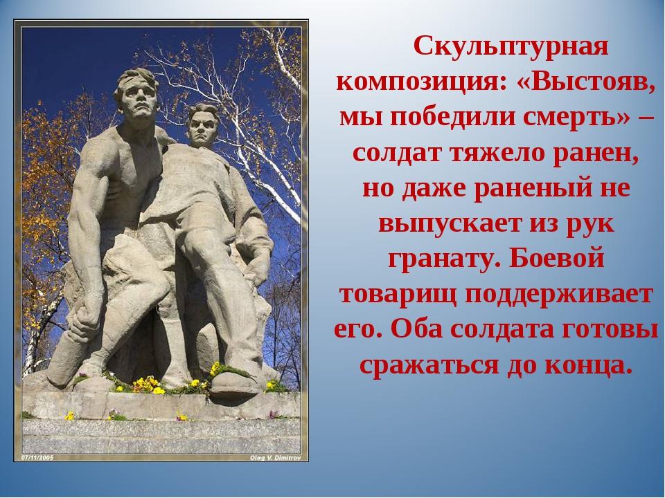 Скульптурная композиция: «Выстояв, мы победили смерть» – солдат тяжело ранен...