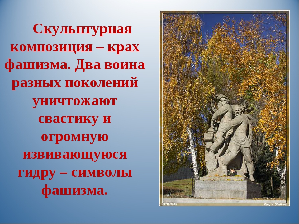 Скульптурная композиция – крах фашизма. Два воина разных поколений уничтожаю...