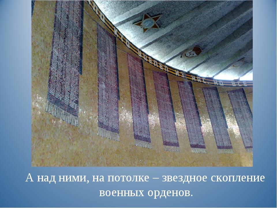 А над ними, на потолке – звездное скопление военных орденов.
