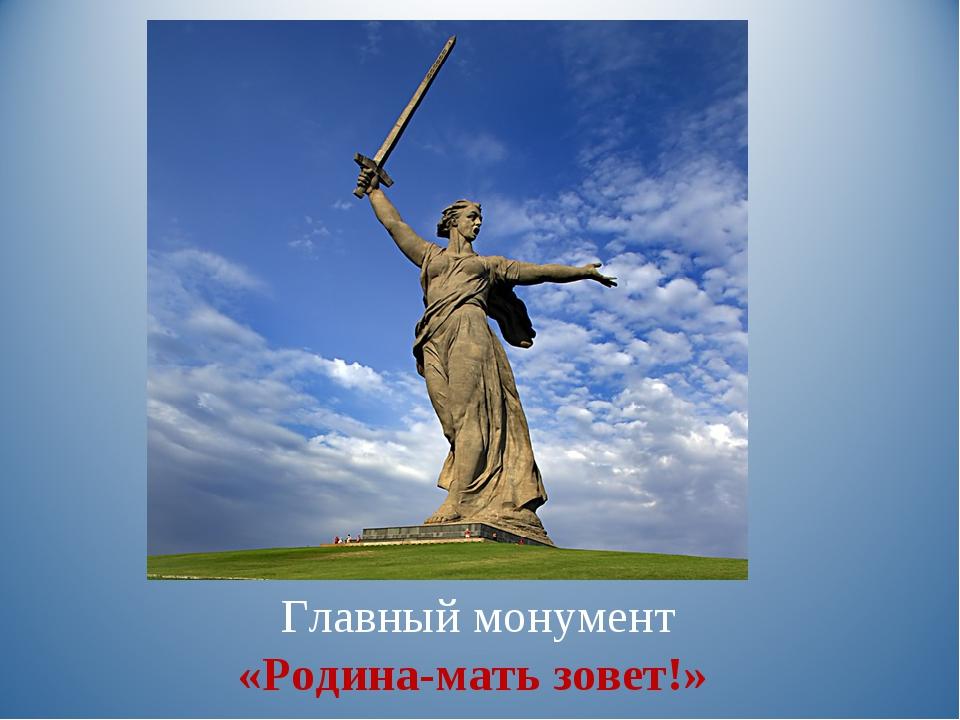 Главный монумент «Родина-мать зовет!»