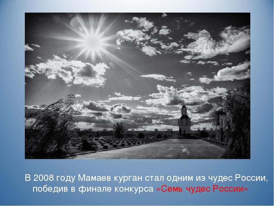 В 2008 году Мамаев курган стал одним из чудес России, победив в финале конку...