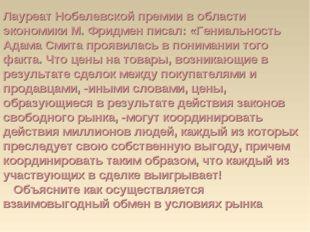 Лауреат Нобелевской премии в области экономики М. Фридмен писал: «Гениальност
