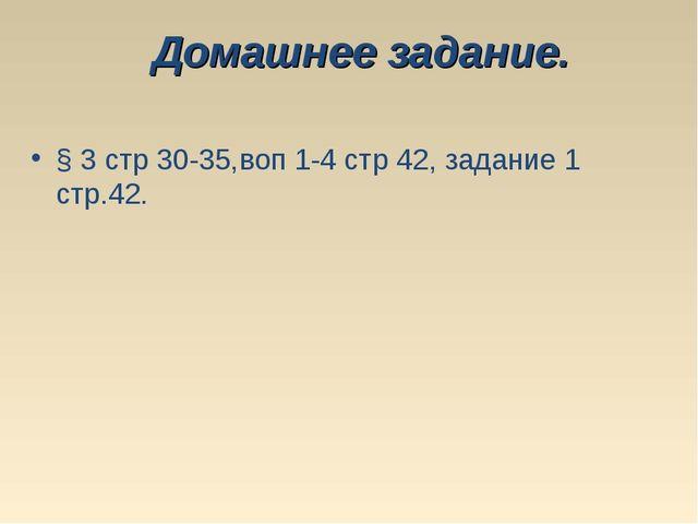 Домашнее задание. § 3 стр 30-35,воп 1-4 стр 42, задание 1 стр.42.