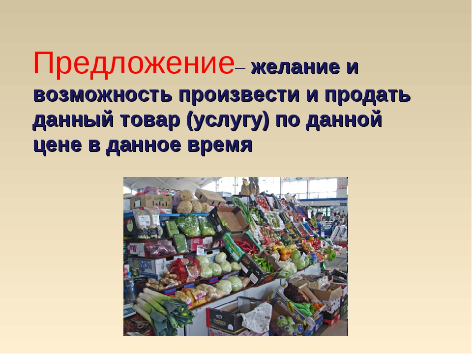 Предложение– желание и возможность произвести и продать данный товар (услугу)...
