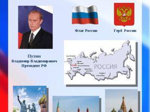 Наша Родина – РОССИЯ Герб России Флаг России Путин Владимир Владимирович Пре