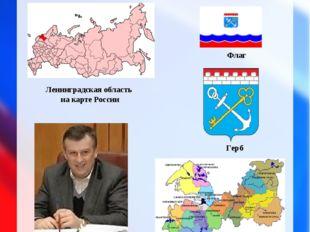 Ленинградская область на карте России Область включает в себя 17 муниципальны
