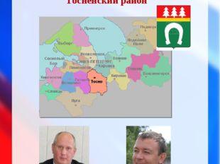 Тосненский район Захаров Виктор Валентинович Глава Тосненского района Дернов