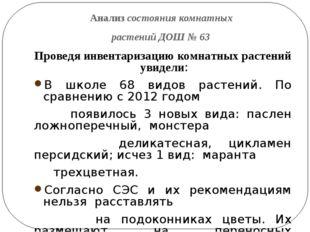 Анализ состояния комнатных растений ДОШ № 63 Проведя инвентаризацию комнатных
