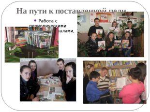 На пути к поставленной цели… Работа с периодическими изданиями: журналами, кн