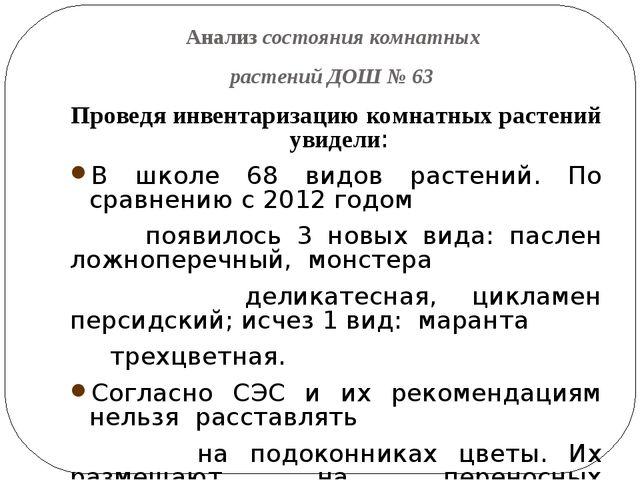 Анализ состояния комнатных растений ДОШ № 63 Проведя инвентаризацию комнатных...