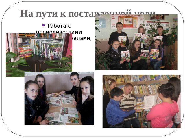 На пути к поставленной цели… Работа с периодическими изданиями: журналами, кн...