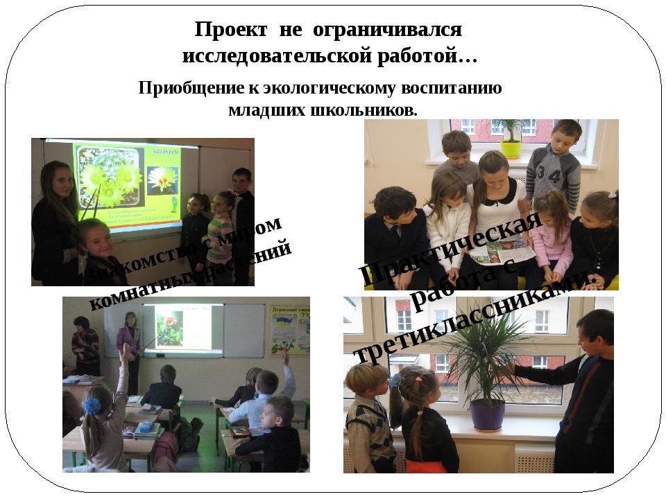 Проект не ограничивался исследовательской работой… Приобщение к экологическом...