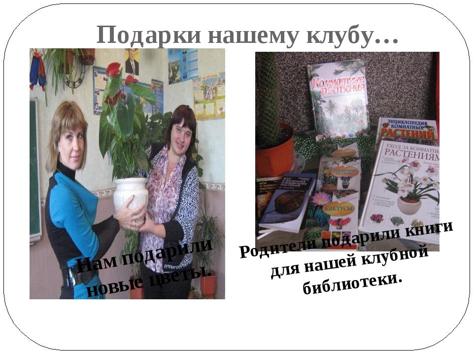 Подарки нашему клубу… Нам подарили новые цветы. Родители подарили книги для н...