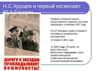 Н.С.Хрущев и первый космонавт Ю.А.Гагарин Первый успешный запуск искусственно