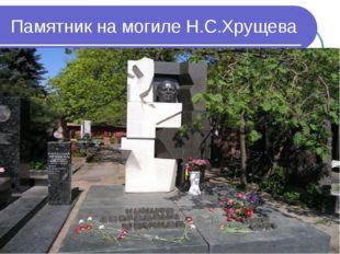 Памятник на могиле Н.С.Хрущева
