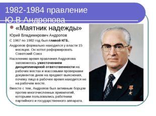 1982-1984 правление Ю.В.Андропова «Маятник надежды» Юрий Владимирович Андропо