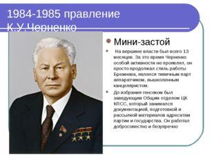 1984-1985 правление К.У.Черненко Мини-застой На вершине власти был всего 13