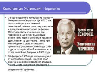 Константин Устинович Черненко За свое недолгое пребывание на посту Генерально