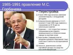 1985-1991 правление М.С. Горбачева Перестройка 1) 15 мая 1986 года началась к