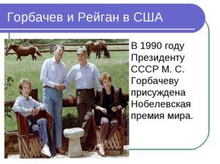 Горбачев и Рейган в США В 1990 году Президенту СССР М. С. Горбачеву присужден