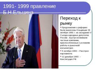 1991- 1999 правление Б.Н.Ельцина Переход к рынку Предложения о реформе были в