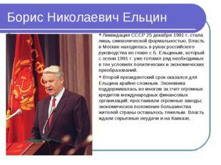 Борис Николаевич Ельцин Ликвидация СССР 25 декабря 1991 г. стала лишь символи