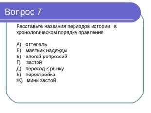 Вопрос 7 Расставьте названия периодов истории в хронологическом порядке правл