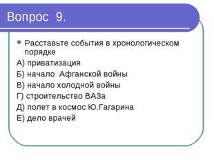 Вопрос 9. Расставьте события в хронологическом порядке А) приватизация Б) нач