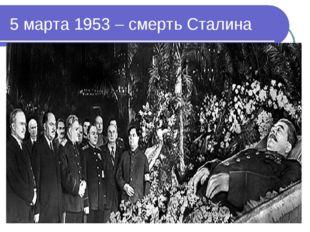 5 марта 1953 – смерть Сталина