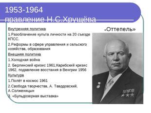 1953-1964 правление Н.С.Хрущёва Внутренняя политика 1.Разоблачение культа лич