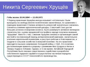 Никита Сергеевич Хрущёв Годы жизни 15.04.1894 — 11.09.1971 Период правления Х