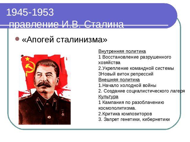 1945-1953 правление И.В. Сталина «Апогей сталинизма» Внутренняя политика 1 Во...