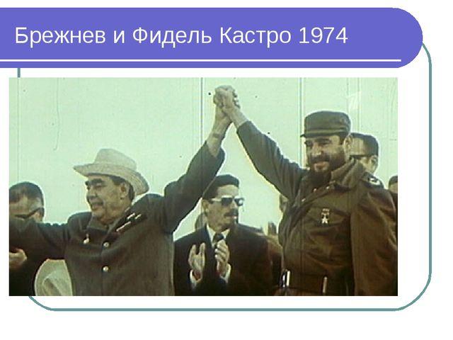 Брежнев и Фидель Кастро 1974
