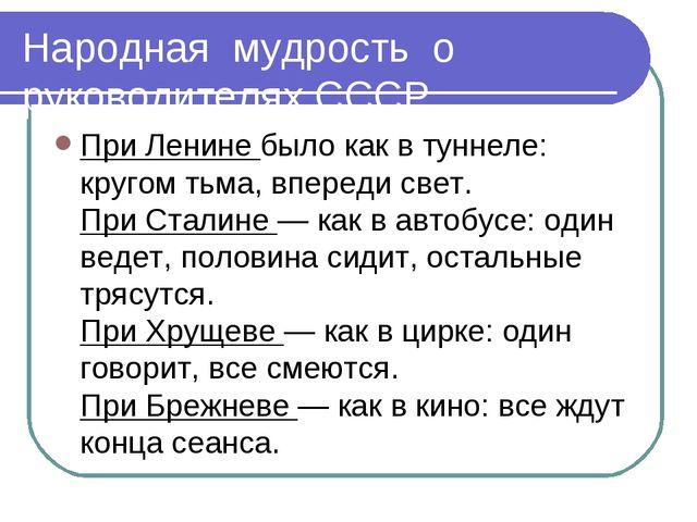 Народная мудрость о руководителях СССР При Ленине было как в туннеле: кругом...