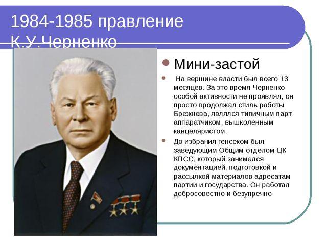 1984-1985 правление К.У.Черненко Мини-застой На вершине власти был всего 13...