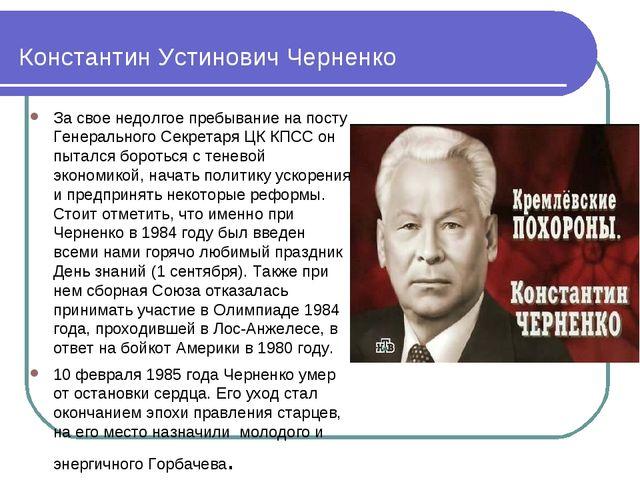 Константин Устинович Черненко За свое недолгое пребывание на посту Генерально...