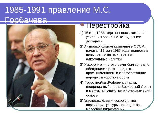 1985-1991 правление М.С. Горбачева Перестройка 1) 15 мая 1986 года началась к...