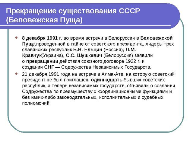 Прекращение существования СССР (Беловежская Пуща) 8 декабря 1991 г. во время...