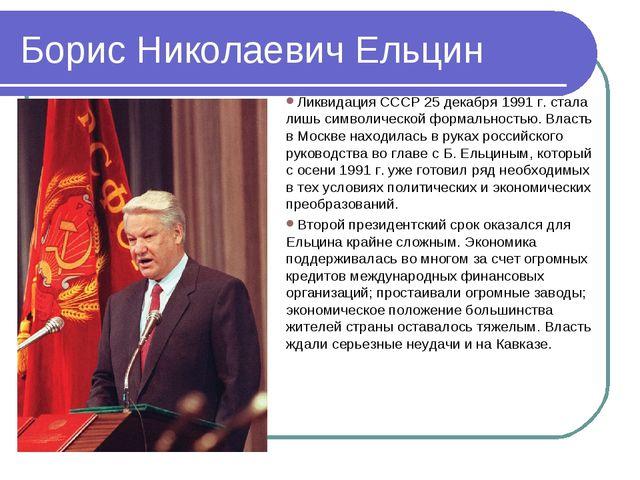 Борис Николаевич Ельцин Ликвидация СССР 25 декабря 1991 г. стала лишь символи...