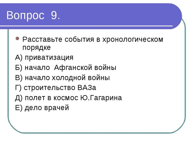 Вопрос 9. Расставьте события в хронологическом порядке А) приватизация Б) нач...