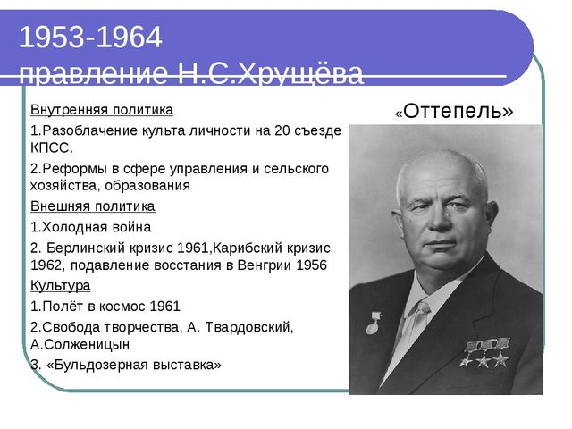 1953-1964 правление Н.С.Хрущёва Внутренняя политика 1.Разоблачение культа лич...
