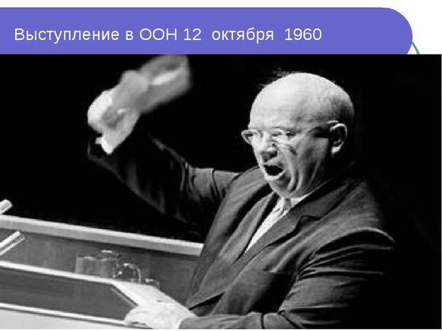 Выступление в ООН 12 октября 1960