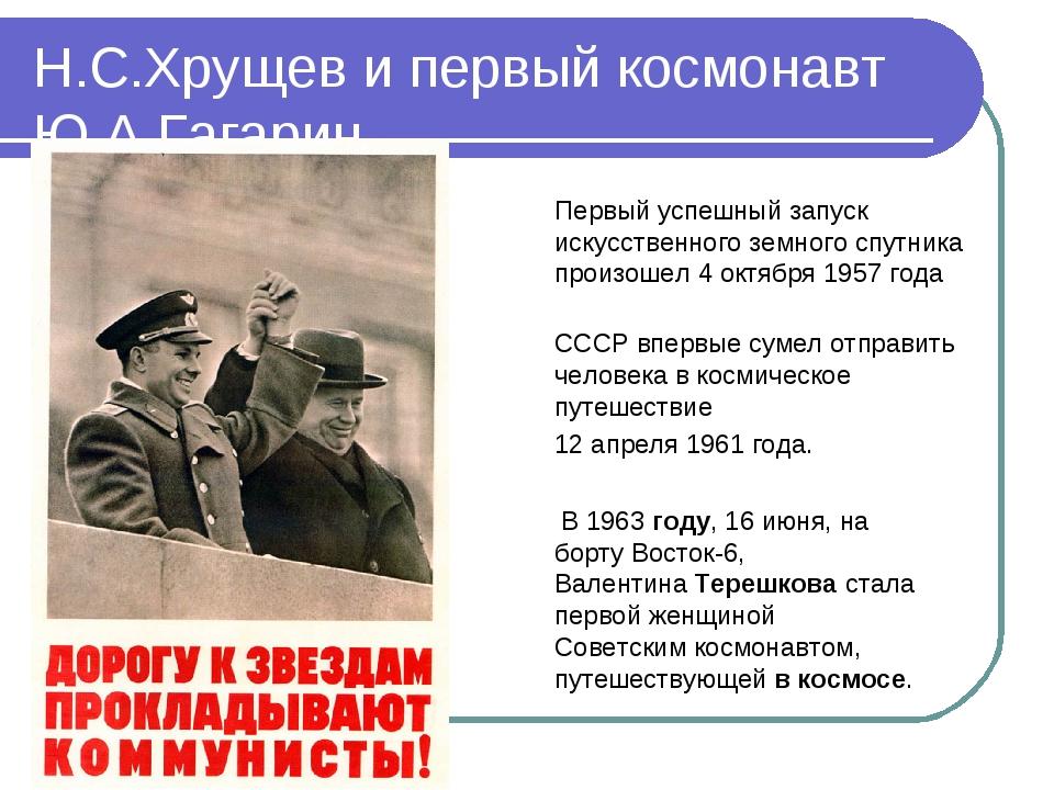 Н.С.Хрущев и первый космонавт Ю.А.Гагарин Первый успешный запуск искусственно...