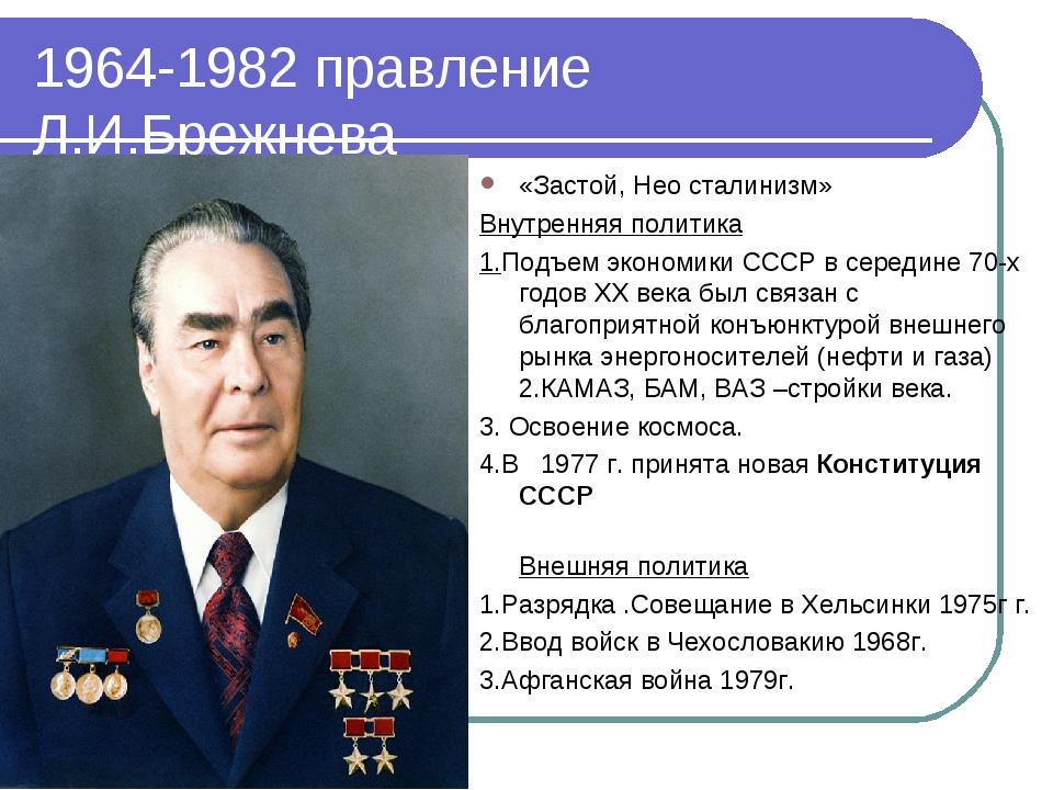 1964-1982 правление Л.И.Брежнева «Застой, Нео сталинизм» Внутренняя политика...