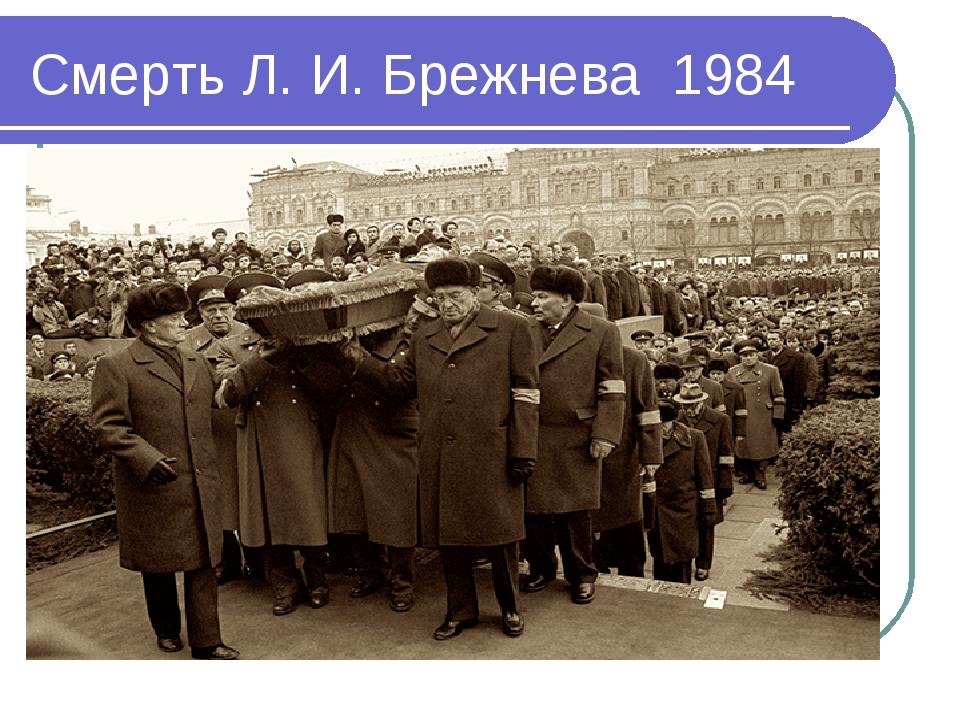 Смерть Л. И. Брежнева 1984