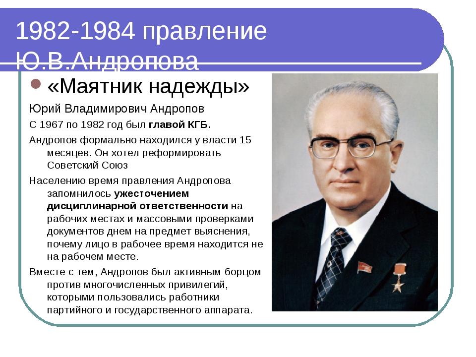 1982-1984 правление Ю.В.Андропова «Маятник надежды» Юрий Владимирович Андропо...