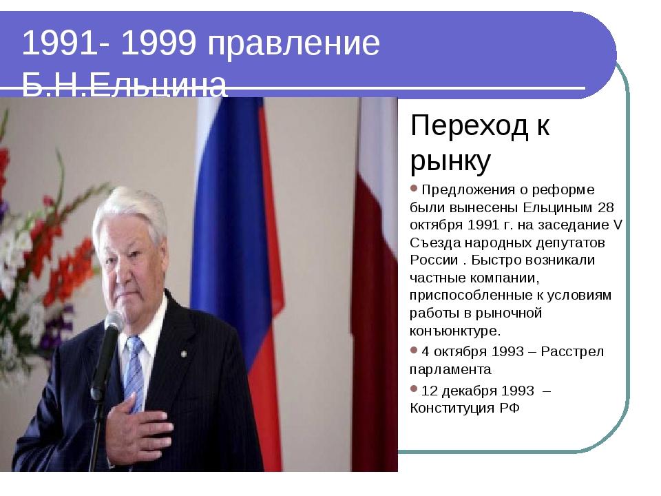 1991- 1999 правление Б.Н.Ельцина Переход к рынку Предложения о реформе были в...