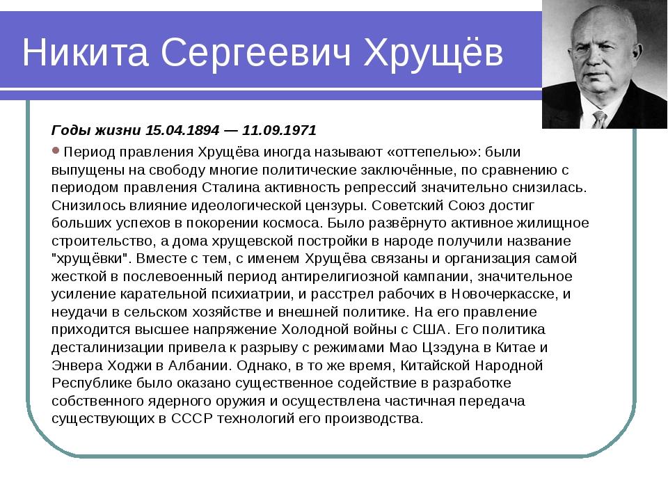 Никита Сергеевич Хрущёв Годы жизни 15.04.1894 — 11.09.1971 Период правления Х...